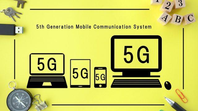 次世代通信