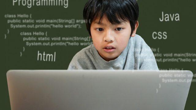 プログラミングする子供