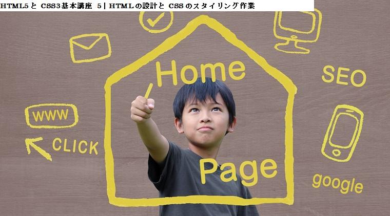 ホームページの設計