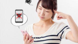 Wi-Fiで困っている女性