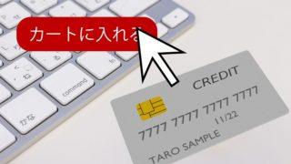 カード情報をウェブに送信